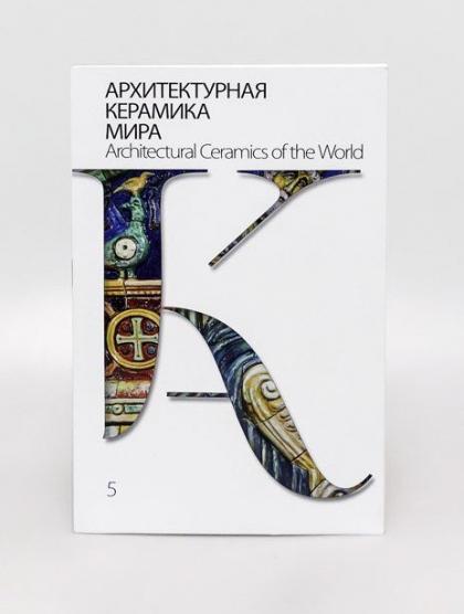 Архитектурная керамика мира : Выпуск 5