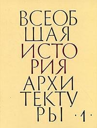 Всеобщая история архитектуры. В 12 томах
