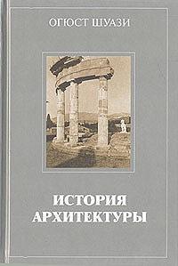 История архитектуры. В двух томах / Histore de L`architecture