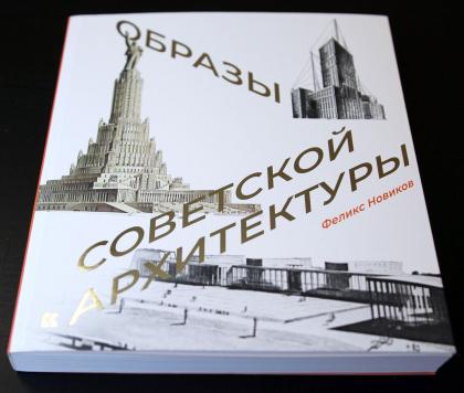 Образы советской архитектуры
