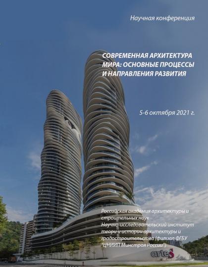 Современная архитектура мира:  основные процессы и направления развития. Материалы научной конференции 5 – 6 октября 2021 года