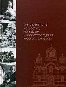 Изобразительное искусство, архитектура и искусствоведение Русского зарубежья