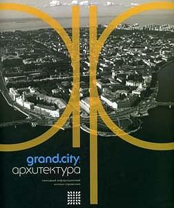 Grand.City: Архитектура: Ежегодный информационный каталог-справочник.