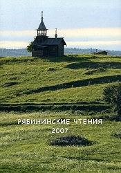 Рябининские чтения - 2007. Центры традиционной культуры Русского Севера: история и современность