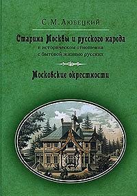 Старина Москвы и русского народа в историческом отношении с бытовой жизнью русских. Московские окрестности