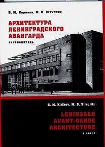 Архитектура ленинградского авангарда