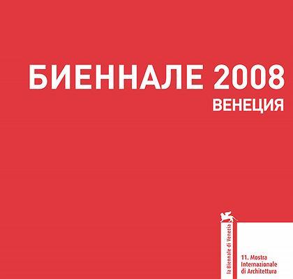 БИЕННАЛЕ 2008. ВЕНЕЦИЯ