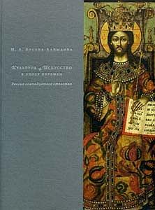Культура и искусство в эпоху перемен. Россия семнадцатого столетия