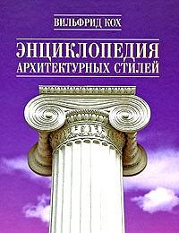 Энциклопедия архитектурных стилей / Bausthkunde