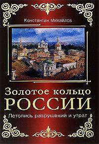 Золотое кольцо России. Летопись разрушений и утрат