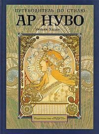 Путеводитель по стилю ар нуво / A Guide to Art Nouveau Style