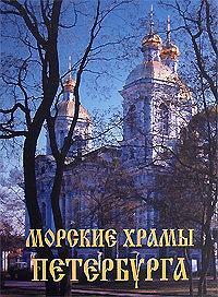 Морские храмы Петербурга