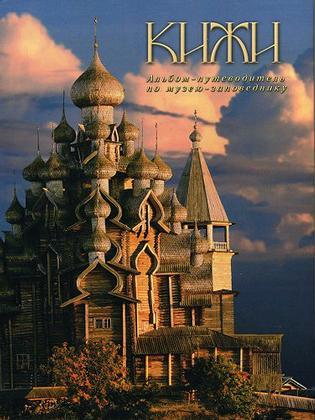 Кижи. Альбом-путеводитель по музею-заповеднику «Кижи»