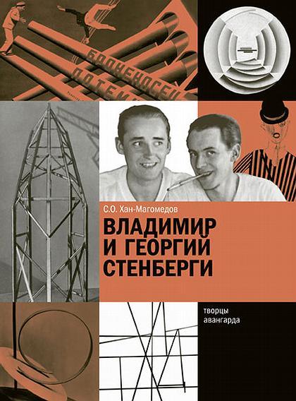 Владимир и Георгий Стенберги
