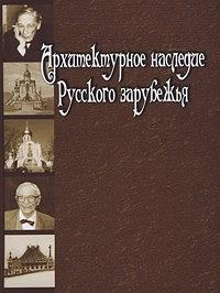 Архитектурное наследие Русского зарубежья