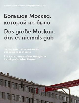 Большая Москва, которой не было. Здания советского авангарда в современной Москве