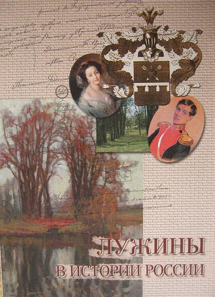 Лужины в истории России