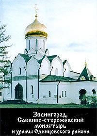 Звенигород, Саввино-Сторожевский монастырь и храмы Одинцовского района