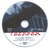 DVD Фильм «Госпром»