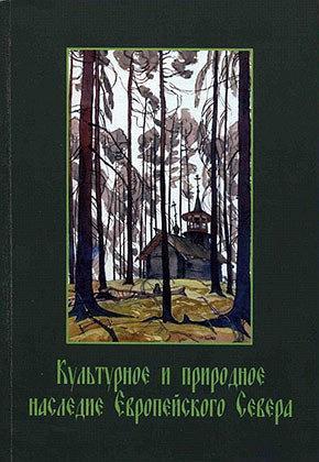 Культурное и природное наследие Европейского Севера
