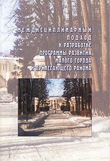 Междисциплинарный подход к разработке программы развития малого города и прилегающего района (на примере Московской области)