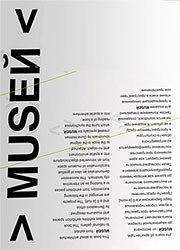 MUSEЙ. Книга + CD