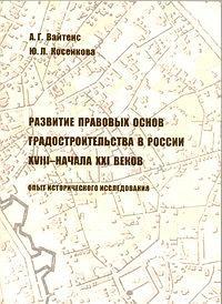 Развитие правовых основ градостроительства в России ХVIII - начала ХХI веков: Опыт исторического исследования