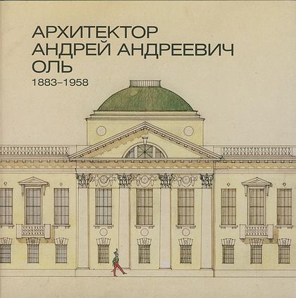 Архитектор Андрей Андреевич Оль. 1833-1958. Графика и документы в собрании Государственного музея истории Санкт-Петербурга