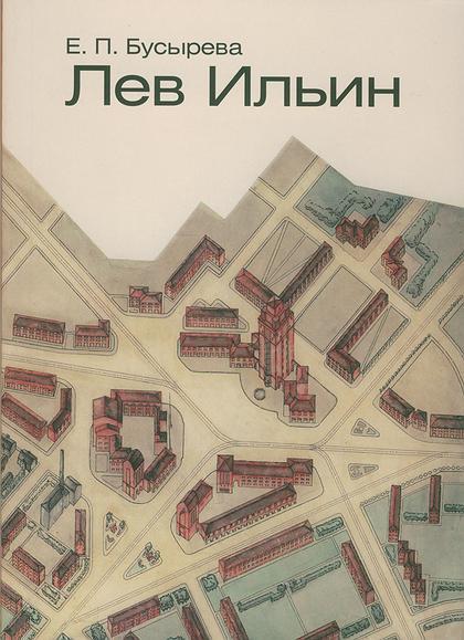 Лев Ильин