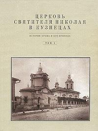 Церковь Святителя Николая в Кузнецах