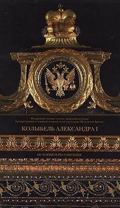 Колыбель Александра I. История и реставрация