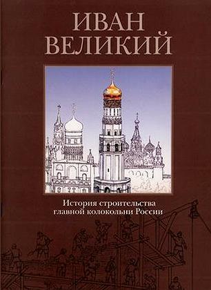 Иван Великий. История строительства главной колокольни России