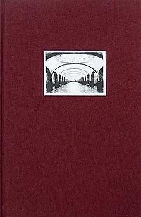 Жизнь архитектора Душкина. 1904–1977. Книга воспоминаний