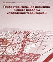 Градостроительная политика в сфере проблем управления территорией