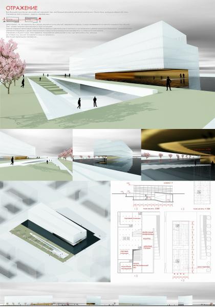 Отражение. Конкурсный проект программы 'Next', Арх Москва, 2009
