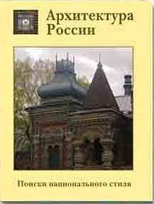 Архитектура России. XVIII - начала XX века. Поиски национального стиля