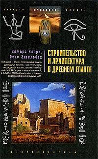 Строительство и архитектура в Древнем Египте (Ancient Egyptian Construction and Architecture)