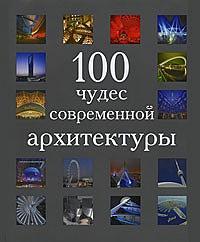 100 чудес современной архитектуры / 100 Marvels of the Modern World