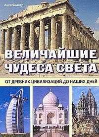 Величайшие чудеса света. От древних цивилизаций до наших дней / Faszination Weltwunder: Geheimnisvolle Bauwerke und Monumente