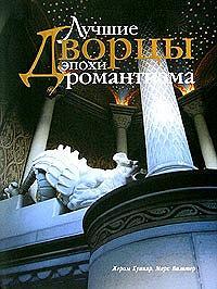 Лучшие дворцы эпохи романтизма / Palais romantiques