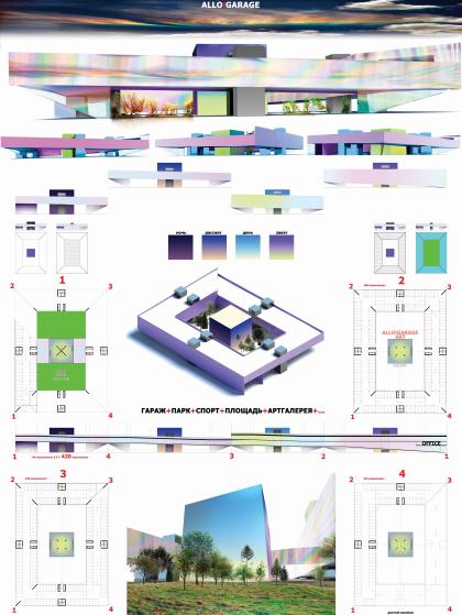 Проект Алло гараж! Конкурсный проект программы 'Next', Арх Москва, 2009
