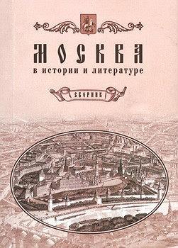 Москва в истории и литературе: Сборник/ Сост. М.Коваленский