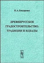 Древнерусское градостроительство: традиции и идеалы