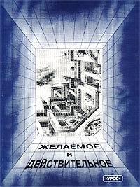 Архитектура в истории русской культуры. Желаемое и действительное