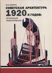 Советская архитектура 1920-х годов: организация проектирования