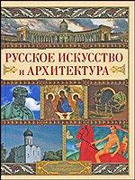 Русское искусство и архитектура. Полный справочник
