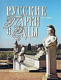 Русские парки и сады (Russian Parks and Gardens)