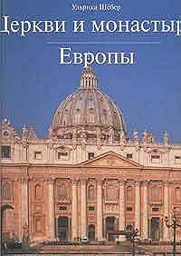 Церкви и монастыри Европы