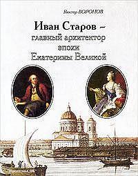 Иван Старов - главный архитектор эпохи Екатерины Великой