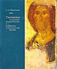 Творения преподобного Андрея Рублева и иконописцев великокняжеской Москвы